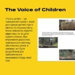 «Голос дітей»